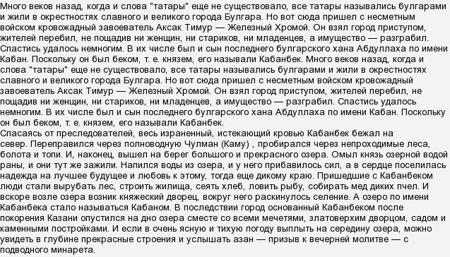 Молитва для беременных на татарском языке 79