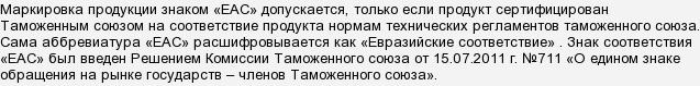 Ответы Mail Ru: Здравствуйте)) ) Что значит EAC на
