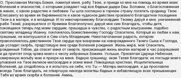 Молитва для беременных на татарском языке 4