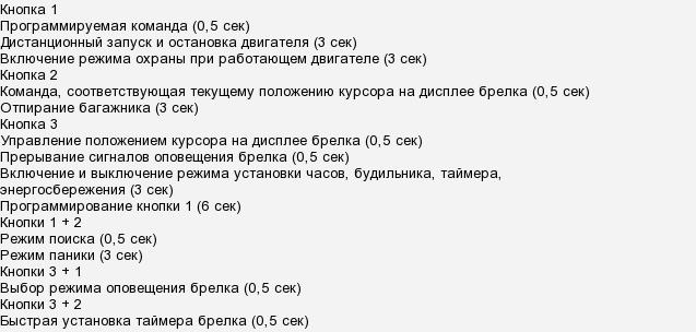 Starline A9 инструкция по эксплуатации скачать - фото 7