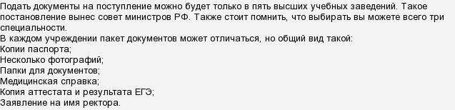 Когда подача документов в вузы 2018 украина
