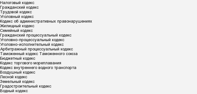 Процессуальные кодексы рф список