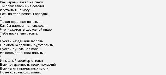 мой любимый поэт серебренного века самый большой: