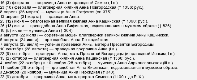 Календарь садовода 2016 беларусь май