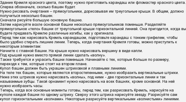 Как рисовать спасская башня кремля
