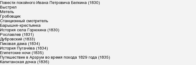 Пушкин а с а с пушкин стихи сказки поэмы проза
