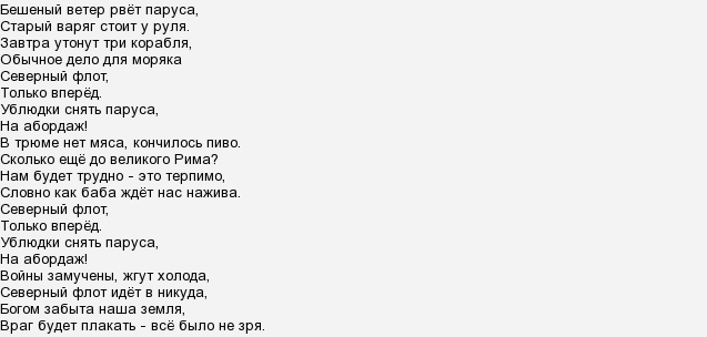 Текст Песни Я Рву Целки