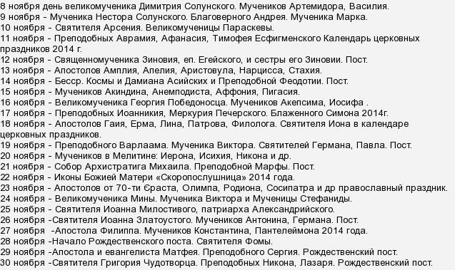 ❶Православные праздники 23 ноября|Игровая программа ко дню защитника отечества|The Crüxshadows||}