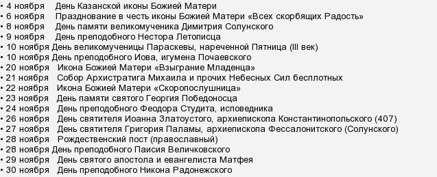 ❶Праздники 23 ноября 2018 в россии|Поздравление с 23 февраля коллегам картинки|Запрещение движения транспорта в праздничные дни - LKW WALTER|Congratulations to Patriarch Kirill of Moscow and All Russia on Easter|}