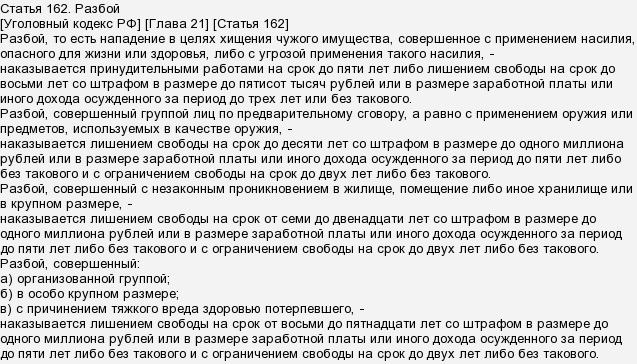 ушла статья грабеж ук рф сроки Лис мал