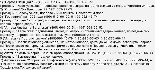 Адреса аптек в москве где продают виниры