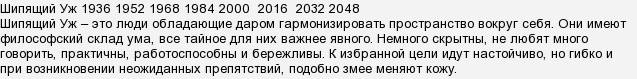 славянский народ под ненавистным знаком