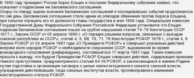 Закон СССР от 1409-I Викитека