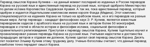 Перевод корана на русский