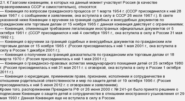 КОНВЕНЦИЯ О ЗАЩИТЕ ПРАВ ДЕТЕЙ И СОТРУДНИЧЕСТВЕ ЗАКЛЮЧЕННЫЕ В Г ГААГЕ 1980 1996 2007 ГОДОВ В ПОСЛЕДНЕ СКАЧАТЬ БЕСПЛАТНО
