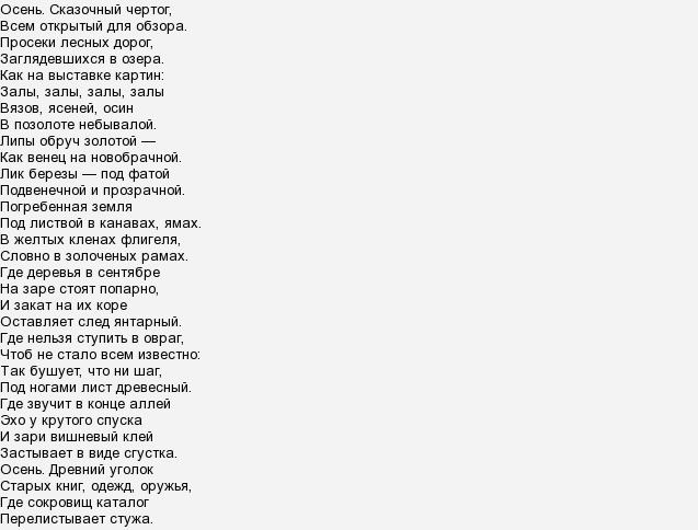 Стихотворения для конкурса 3 класс