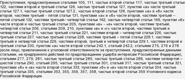 Статья 111 часть 1 дадут ли надзор