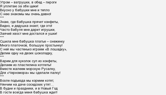 слова вірша бабушкина пенсия GuahooИзвестная финская компания