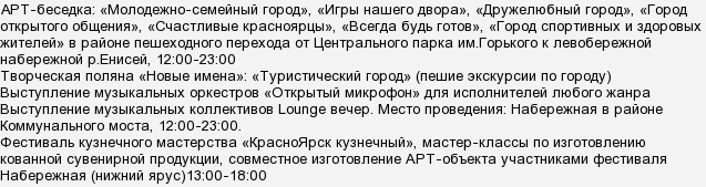 Кто приезжает в красноярск 2015