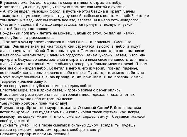 «Песня о Соколе», анализ произведения Максима Горького