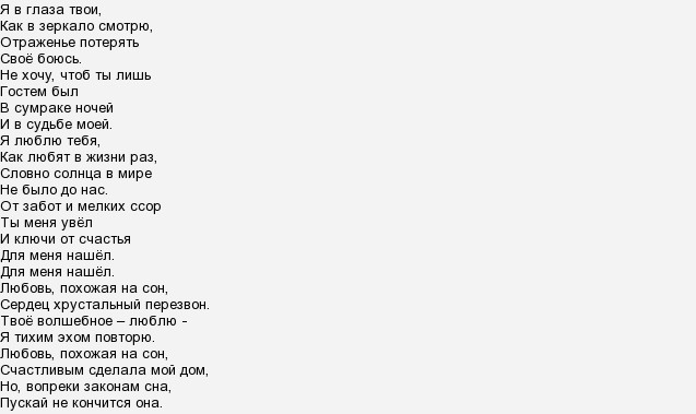Ани лорак — снится сон (песни про детей).