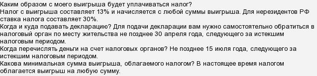 kak-oblagaetsya-nalogom-viigrish-v-lotereyu
