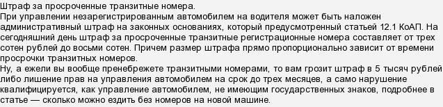 Сколько можно ездить на транзитах в беларуси в 2018