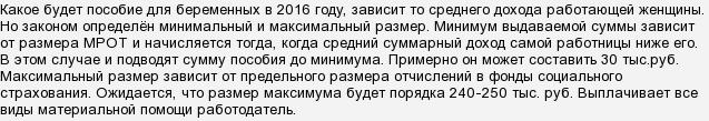 Какие выплаты, пособия положены при рождении ребенка в 2021 году в Москве?