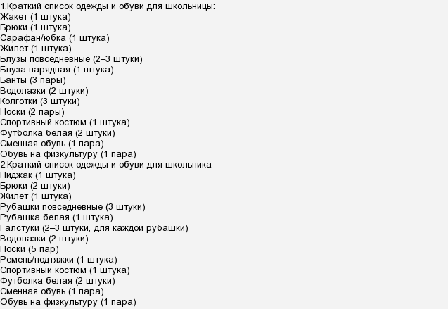одной список канцелярии в 7 клас компьютерных комплектующих