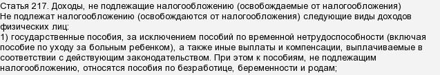 Премии сотрудникам до 4000 руб налоговый кодекс окружающих были