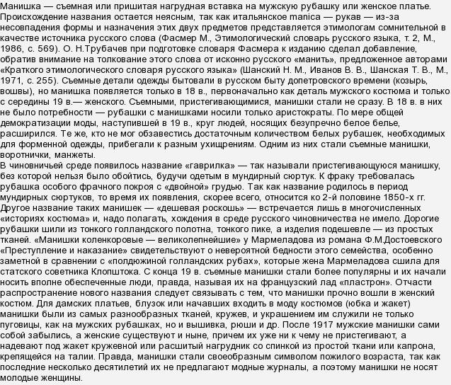 Как называлась манишка которую русские рабочие
