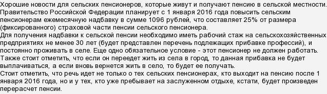 Правительство анонсировало в июне первые шаги по выполнению президентского указа, объявив о повышение пенсии на рублей в г.