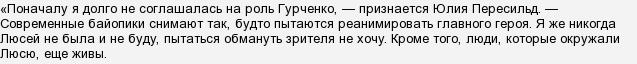 К сериале гурченко кто поет