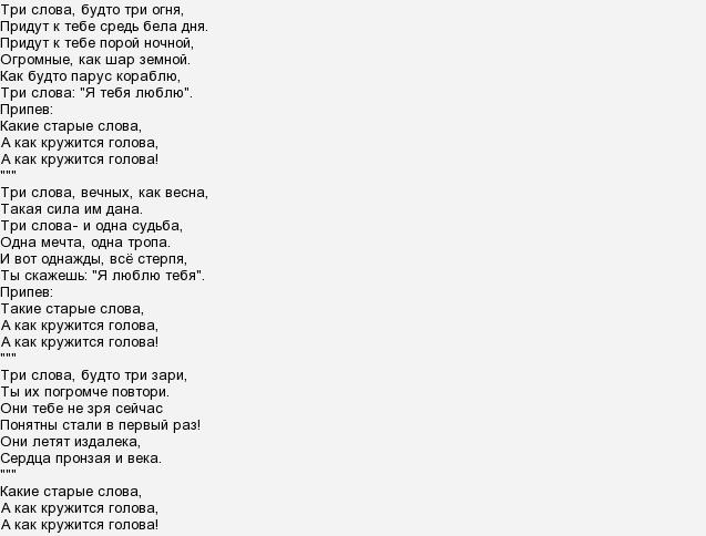 Минус текст песни улетная девчонка