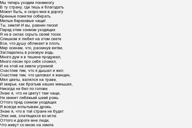 Стих есенина для женщины