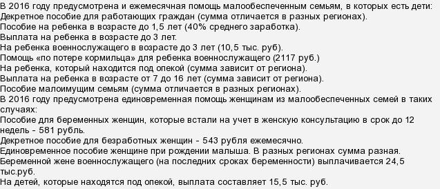 Социальные выплаты на детей 2020 в казахстане до 18 лет