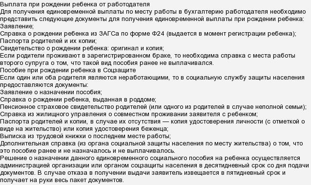 В году нуждающимся родителям новосибирской области выплачиваются государственные пособия на ребенка и различные региональные меры дополнительной социальной.