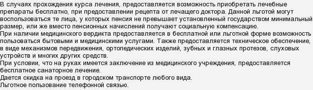 Льготы инвалидам 3 группы в 2018 году последние новости москва