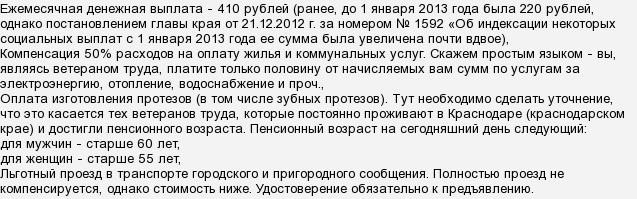 Отсюда Льготы для ветеранов труда в московской области в 2017 году мире