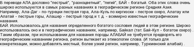 время: татарский переводчик для песен Братерский, Александр Атасунцев