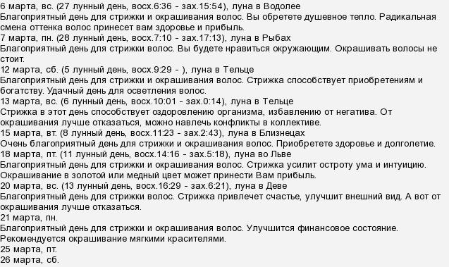 Московского благоприятные дри для стрижек в марте 2017 Документы обучении повышении
