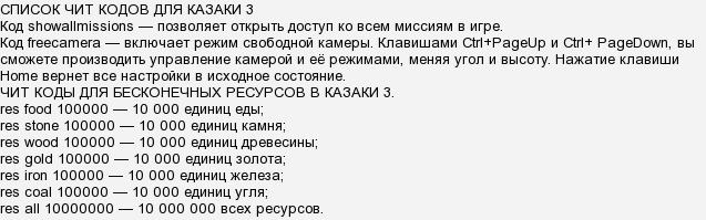 скачать читы на Cossacks 3 - фото 6
