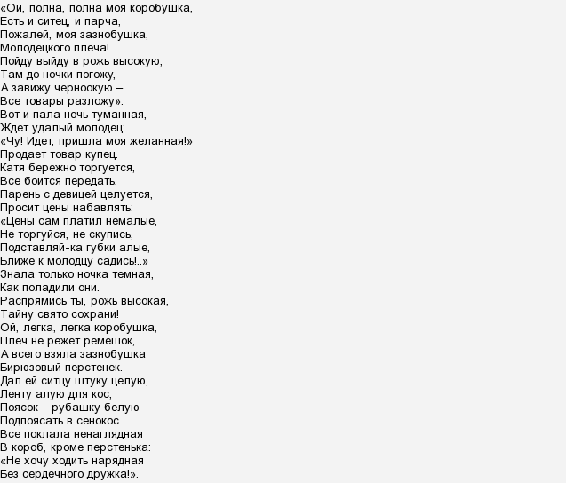 МИНУСОВКА ПЕСНИ КОРОБЕЙНИК СКАЧАТЬ БЕСПЛАТНО