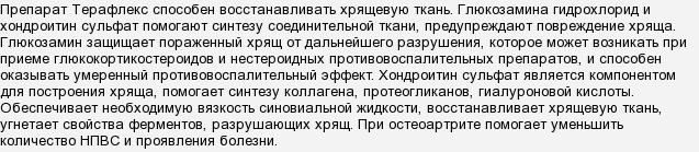 Аналог Терафлекс російський