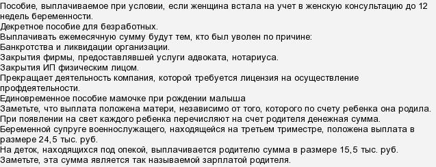 Выплаты беременным на питание 2017 южно-сахалинск 79