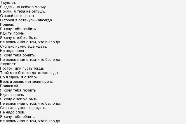 нюша текст все песни Работа покупателями Каргасокдорстрой