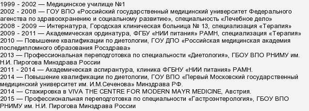 ксения селезнева диетолог официальный сайт цена