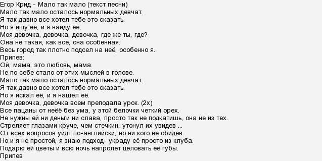 ЕГОР КРИД ПЕСНЯ ЧТО СКАЖЕТ МАМА СКАЧАТЬ БЕСПЛАТНО