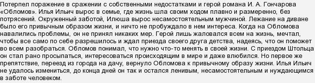 Илья ильич не видит себя соучастником ни в одном деле.