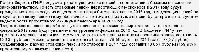 В будущем году всем россиянам, достигшим пенсионного возраста, но продолжающим вести трудовую деятельность, предстоит плановый перерасчет.